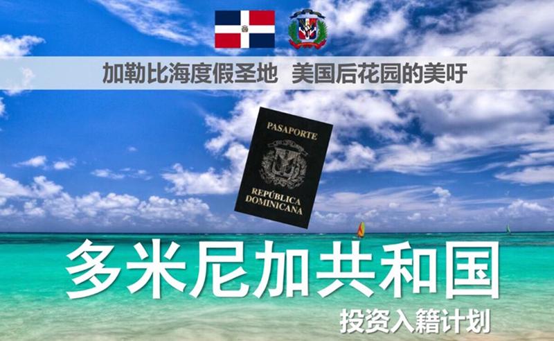 多米尼加护照!