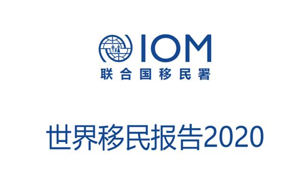 《世界移民报告2020》 中有那些数据和信息!